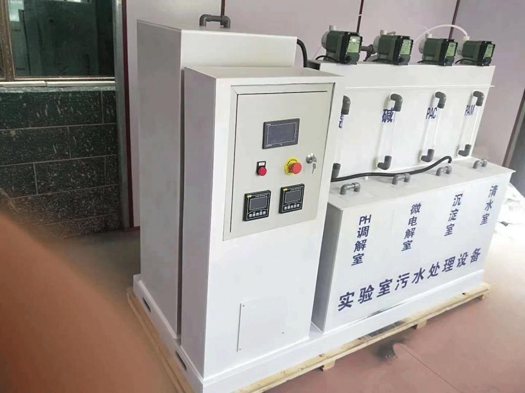 实验室污水处理系统